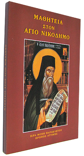http://www.greekorthodoxbooks.com/dat/7655CBA9/%5Bel%5Dthumbnail.png?635876861613740000